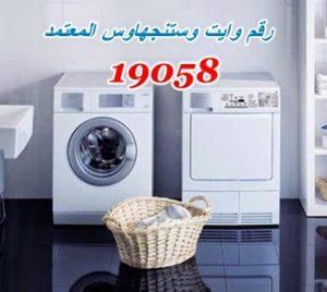 وستنجهاوس القاهرة